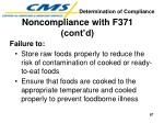 noncompliance with f371 cont d1