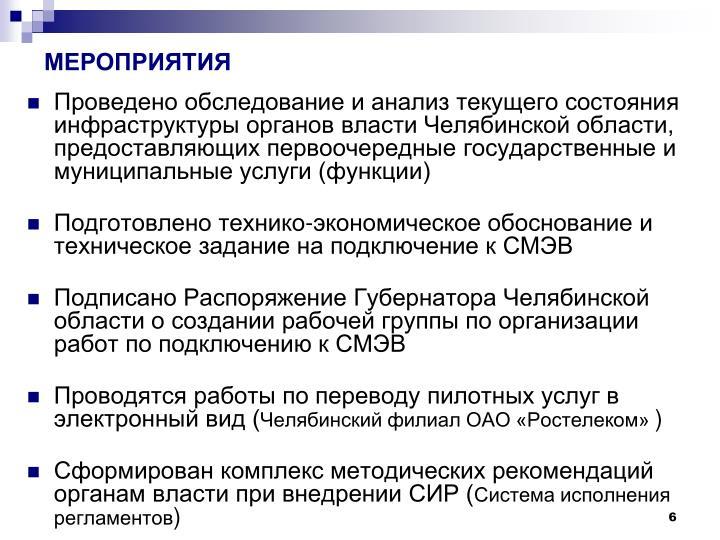 Проведено обследование и анализ текущего состояния инфраструктуры органов власти Челябинской области, предоставляющих первоочередные государственные и муниципальные услуги (функции)