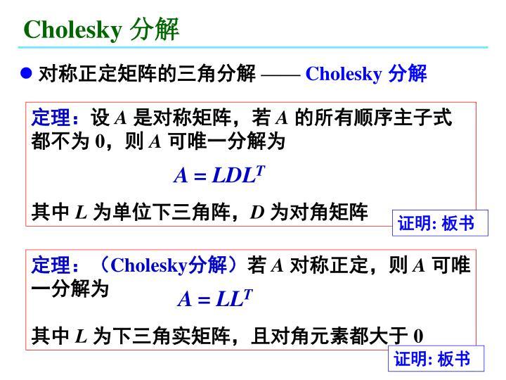 Cholesky