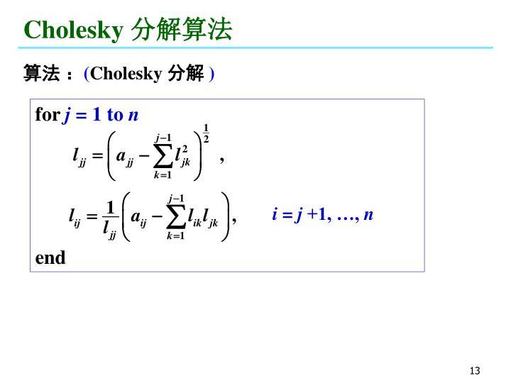 Cholesky 分解