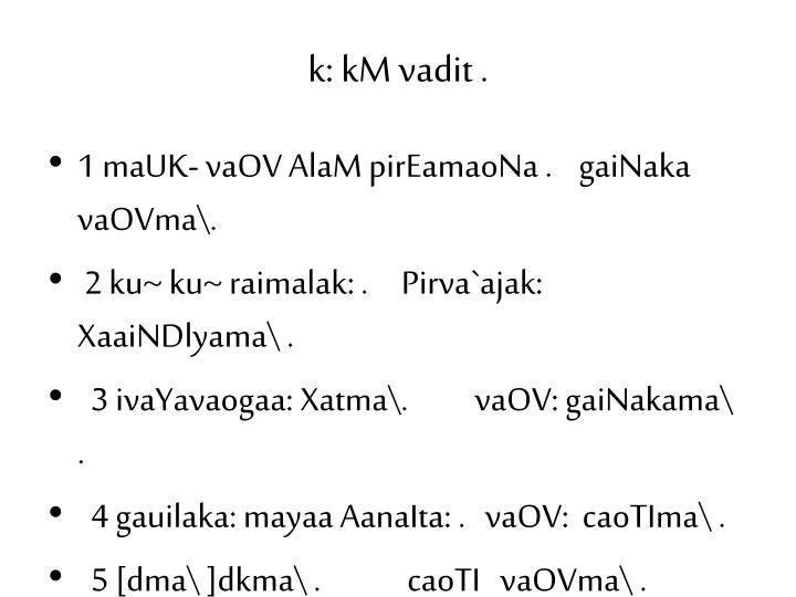 k: kM vadit .