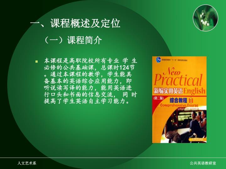 一、课程概述及定位
