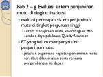 bab 2 g evaluasi sistem penjaminan mutu di tingkat institusi