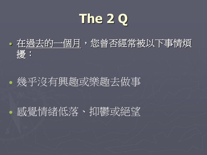 The 2 Q