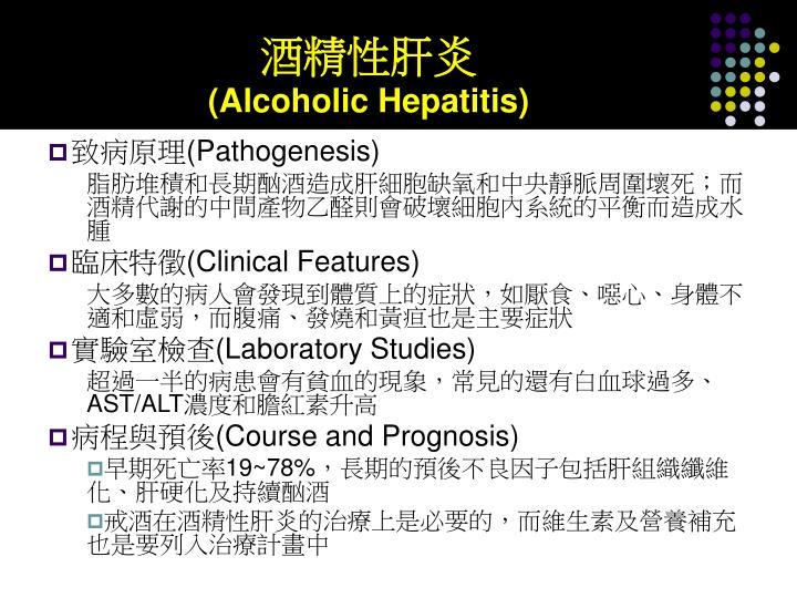 酒精性肝炎