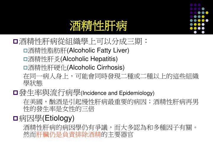 酒精性肝病