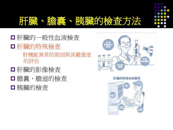 肝臟、膽囊、胰臟的檢查方法