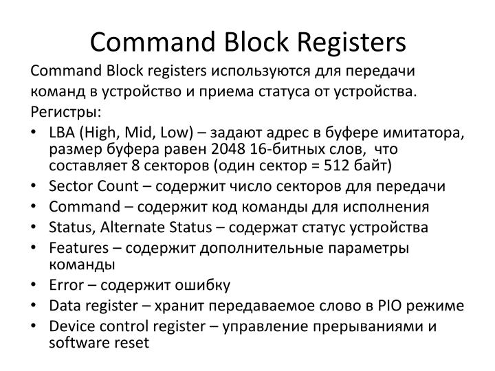 Command Block Registers