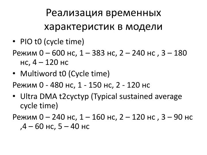 Реализация временных характеристик в модели