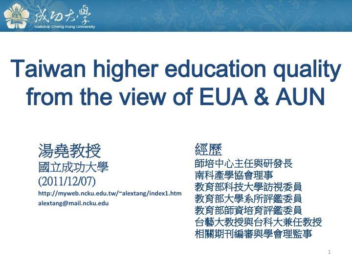 Taiwan higher education quality
