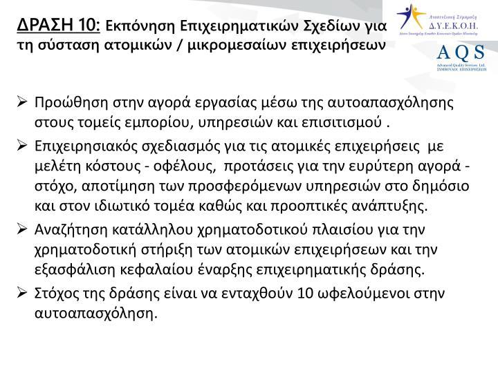 ΔΡΑΣΗ 10: