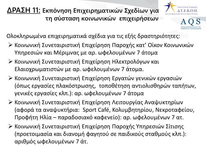 ΔΡΑΣΗ 11: