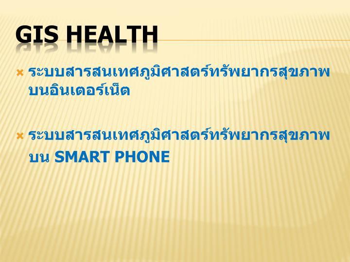 ระบบสารสนเทศภูมิศาสตร์ทรัพยากรสุขภาพบนอินเตอร์เน็ต