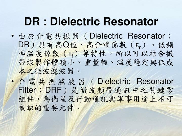DR : Dielectric Resonator