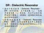 dr dielectric resonator