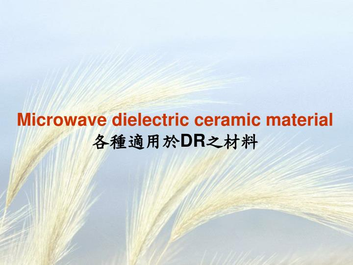 Microwave dielectric ceramic material