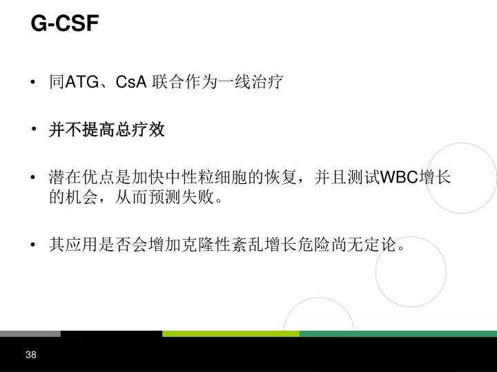 G-CSF