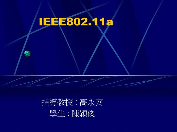 IEEE802.11a