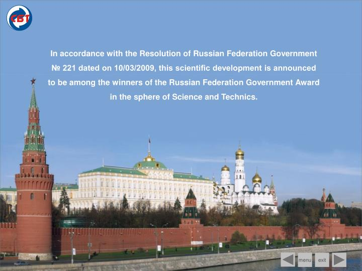 In accordance with the Resolution of Russian Federation Government