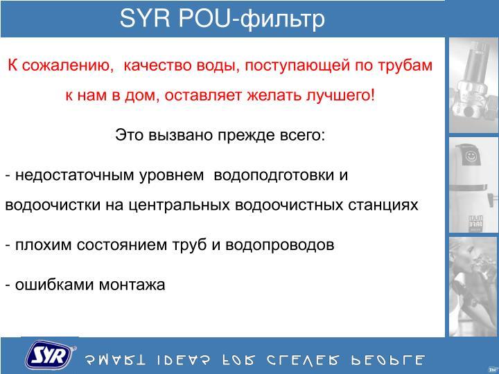 SYR POU-