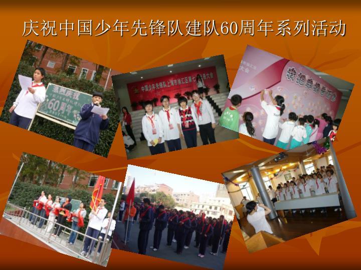 庆祝中国少年先锋队建队