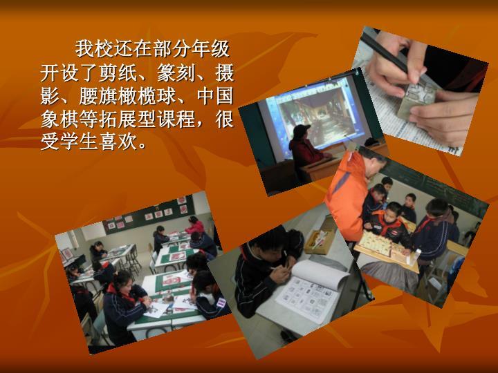 我校还在部分年级开设了剪纸、篆刻、摄影、腰旗橄榄球、中国象棋等拓展型课程,很受学生喜欢。