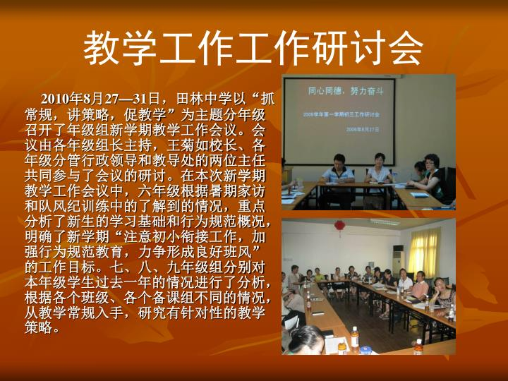 教学工作工作研讨会