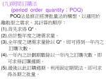 period order quantity poq