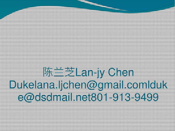 陈兰芝Lan-jy Chen Dukelana.ljchen@gmail.comlduke@dsdmail.net801-913-9499