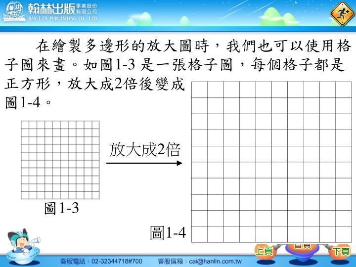 在繪製多邊形的放大圖時,我們也可以使用格