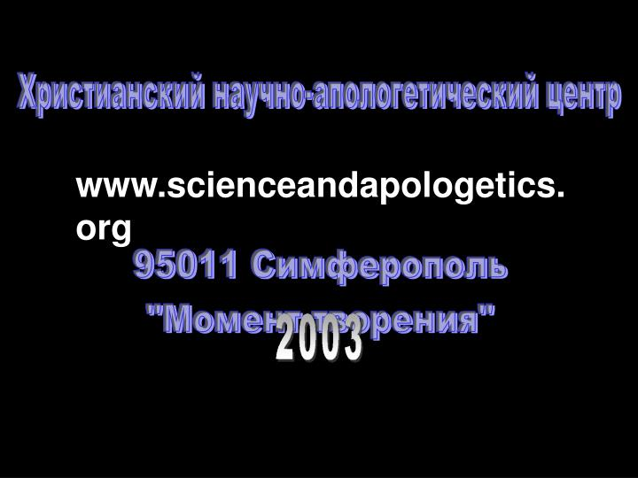 www.scienceandapologetics.org