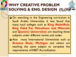 why creative problem solving eng design i ii