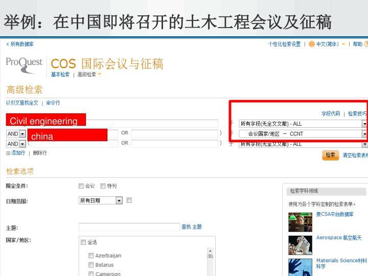 举例:在中国即将召开的土木工程会议及征稿