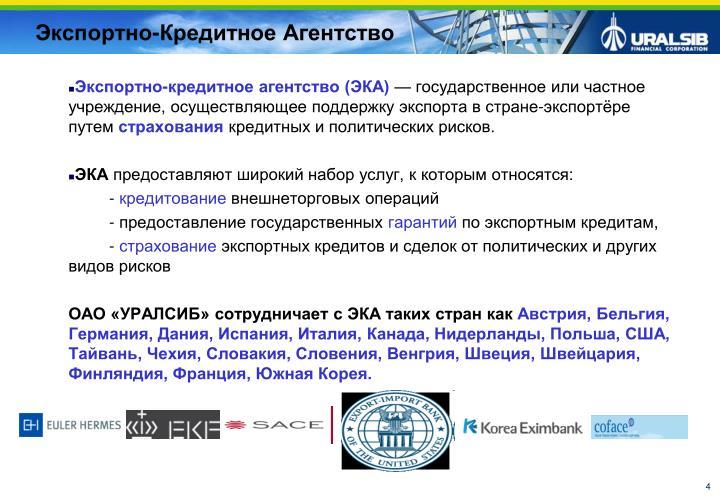 Экспортно-кредитное агентство (ЭКА)