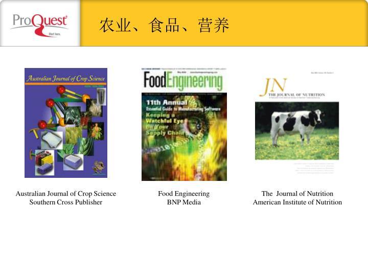 农业、食品、营养