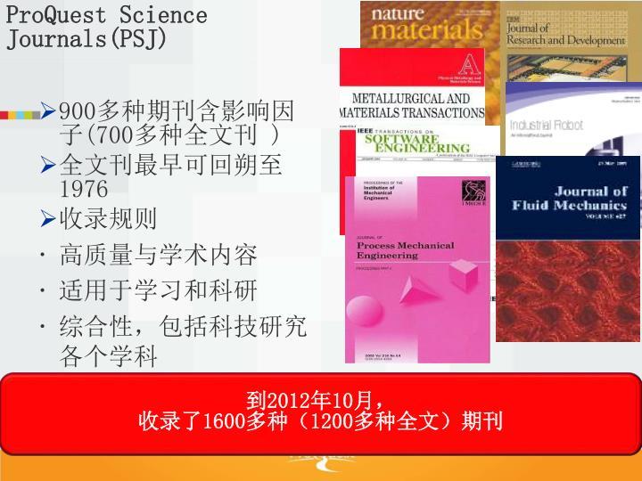 ProQuest Science Journals(PSJ)