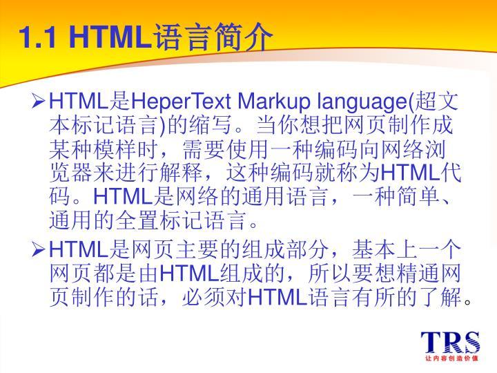 1.1 HTML