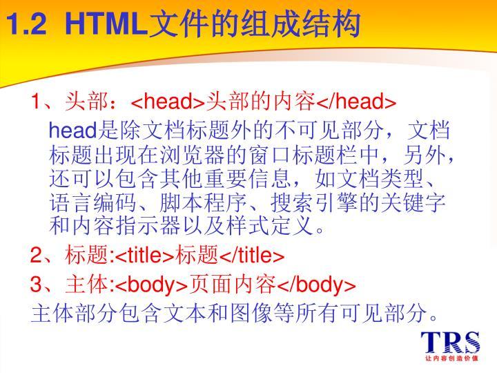 1.2  HTML