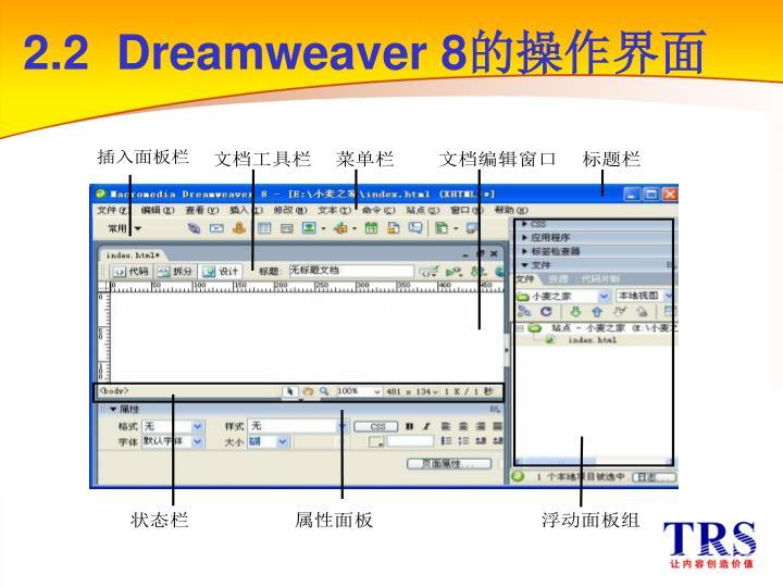 2.2  Dreamweaver 8