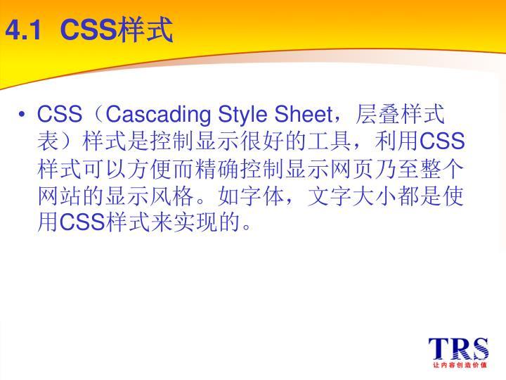 4.1  CSS