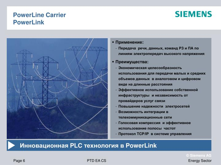 PowerLine Carrier