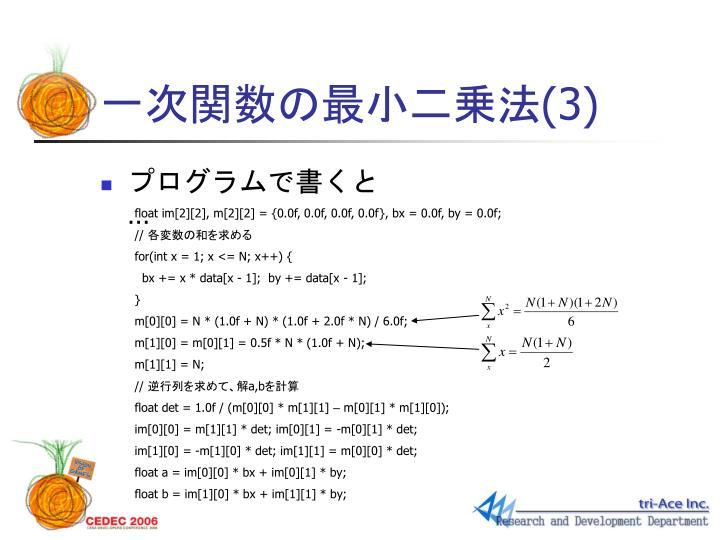 一次関数の最小二乗法