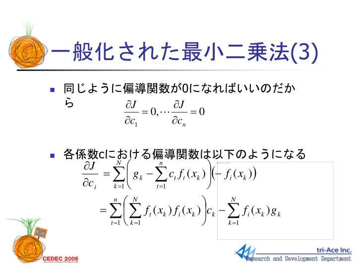 一般化された最小二乗法