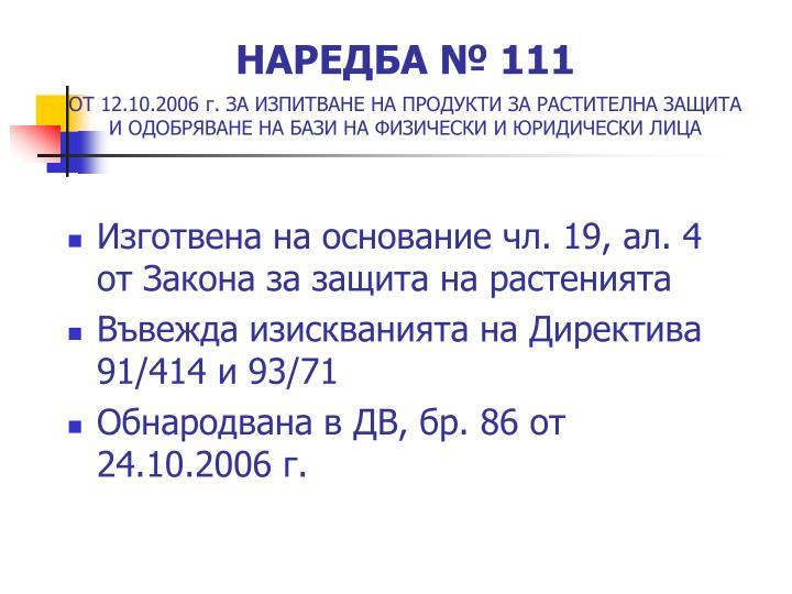 НАРЕДБА № 111