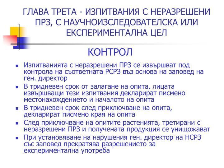 ГЛАВА ТРЕТА - ИЗПИТВАНИЯ С НЕРАЗРЕШЕНИ ПРЗ, С НАУЧНОИЗСЛЕДОВАТЕЛСКА ИЛИ ЕКСПЕРИМЕНТАЛНА ЦЕЛ