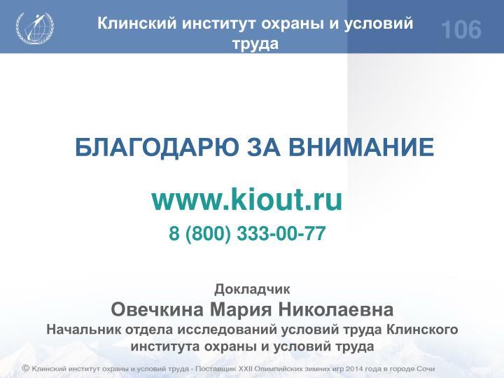 Клинский институт охраны и условий труда