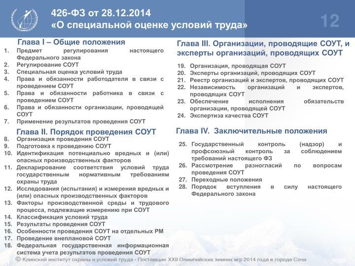 426-ФЗ от 28.12.2014