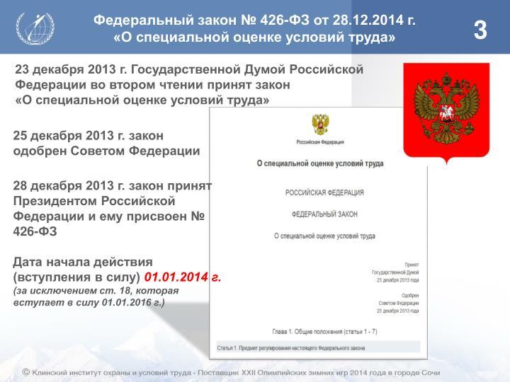 Федеральный закон № 426-ФЗ от 28.12.2014 г.