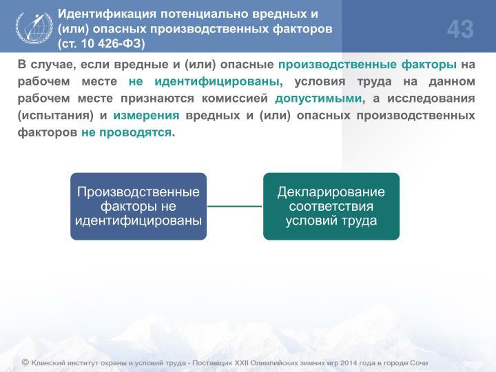 Идентификация потенциально вредных и (или) опасных производственных факторов (ст. 10 426-ФЗ)