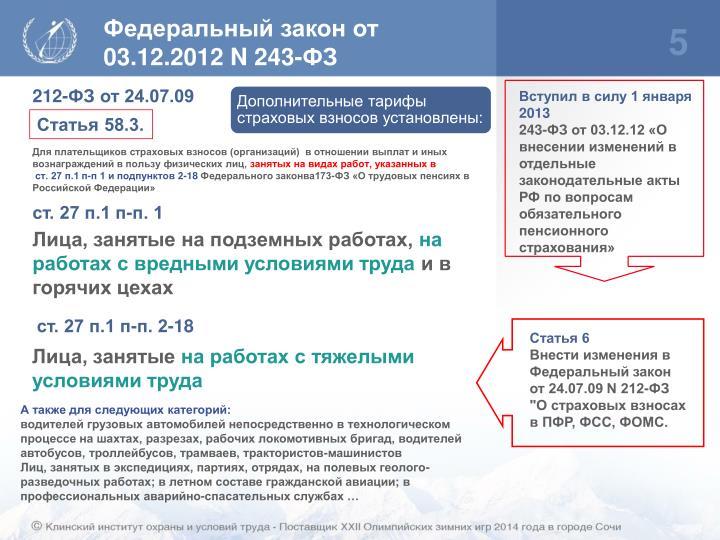 Федеральный закон от 03.12.2012 N 243-ФЗ